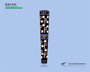 景观灯 YJ-331-2