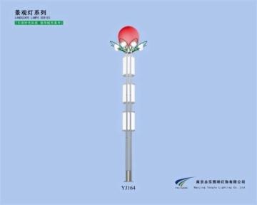 景观灯 YJ-164