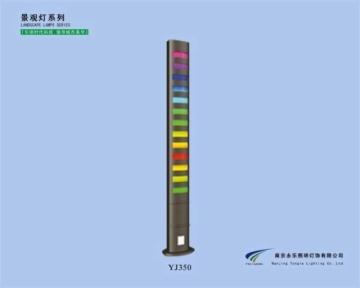 景觀燈 YJ-350
